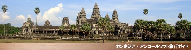 カンボジア・アンコールワット旅行ガイド
